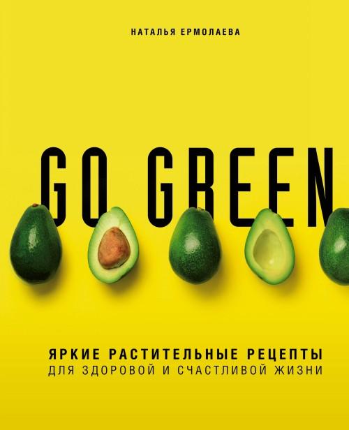 Go green. Jarkie rastitelnye retsepty dlja zdorovoj i schastlivoj zhizni