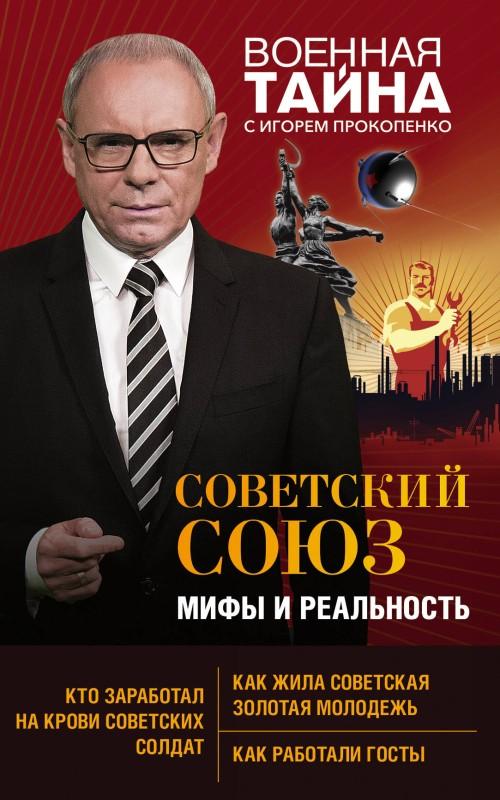 Sovetskij Sojuz: mify i realnost