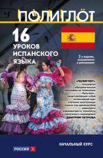 16 urokov Ispanskogo jazyka. Nachalnyj kurs
