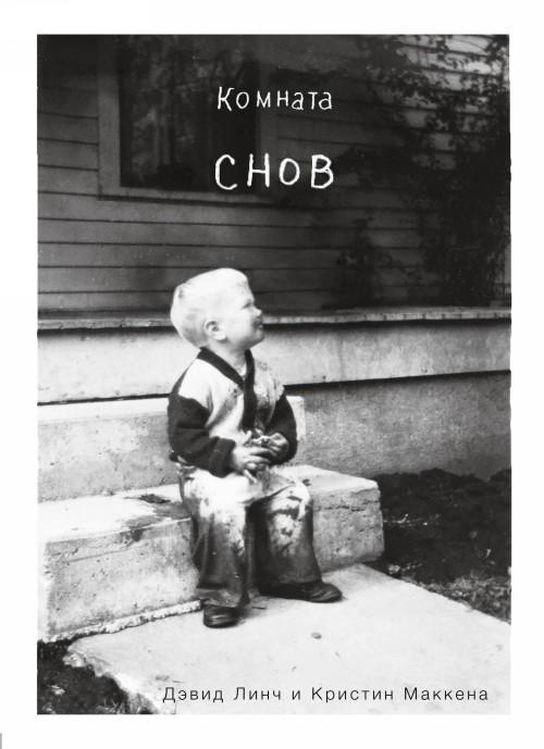 Komnata snov. Avtobiografija Devida Lincha (ispravlennoe izdanie)