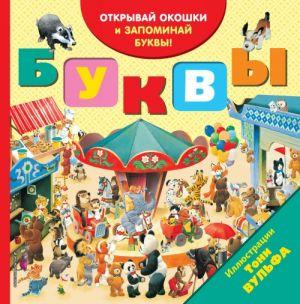 Bukvy (s okoshkami)