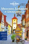 Mjunkhen, Bavarija i Shvartsvald 2-e izd., ispr. i dop.
