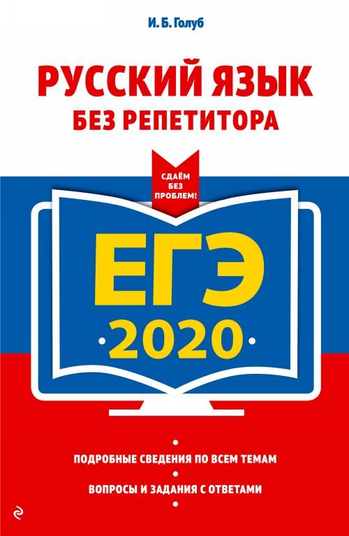 ЕГЭ-2020. Русский язык без репетитора