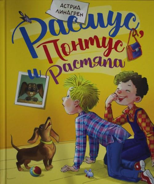Rasmus, Pontus i Rastjapa