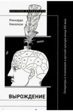Vyrozhdenie. Literatura i psikhiatrija v russkoj kulture kontsa XIX veka