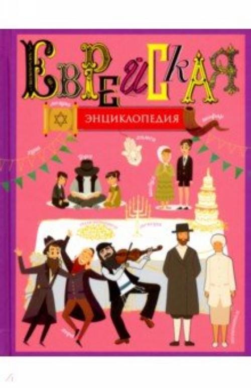 Evrejskaja entsiklopedija