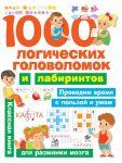 1000 logicheskikh golovolomok i labirintov