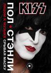 Kiss. Litsom k muzyke: sryvaja masku
