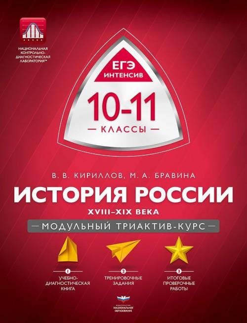 Istorija Rossii. 10-11 klassy. XVIII-XIX veka. Modulnyj triaktiv-kurs