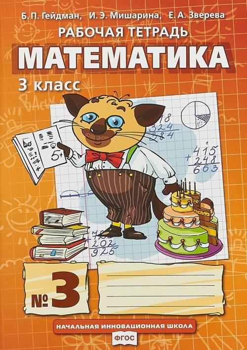Математика. 3 класс. Рабочая тетрадь. В 4 частях. Часть 3