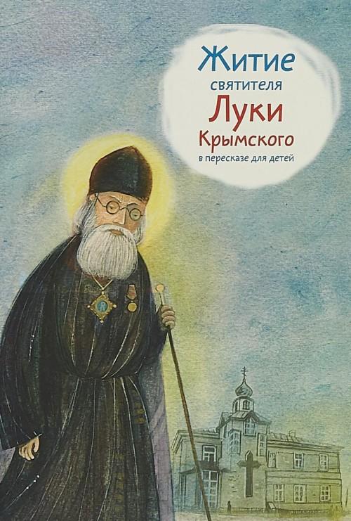 Zhitie svjatitelja Luki Krymskogo v pereskaze dlja detej