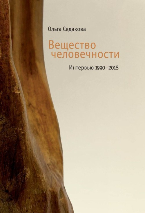 Veschestvo chelovechnosti. Intervju 1990-2018