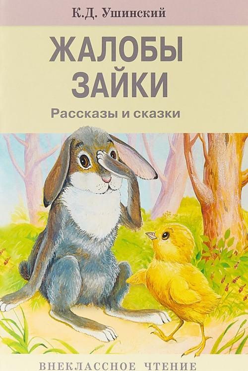 Zhaloby zajki