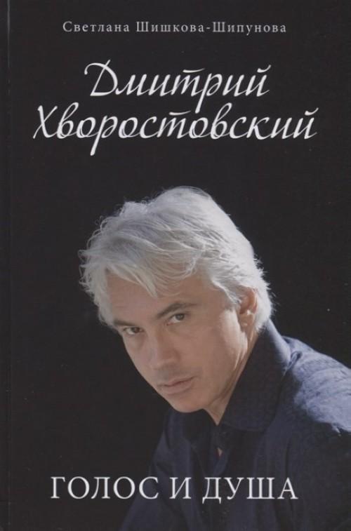 Dmitrij Khvorostovskij. Golos i dusha