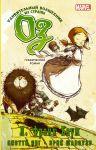 Udivitelnyj volshebnik iz strany Oz. Graficheskij roman