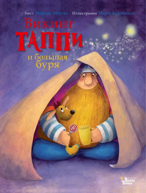 Viking Tappi i bolshaja burja