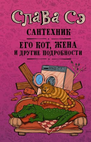 Santekhnik, ego kot, zhena i drugie podrobnosti