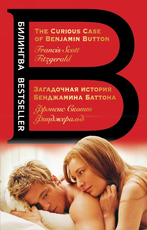 Zagadochnaja istorija Bendzhamina Battona. The Curious Case of Benjamin Button