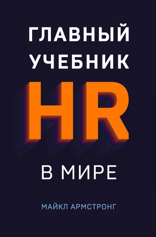 Glavnyj uchebnik HR v mire