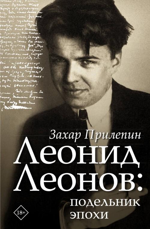 Leonid Leonov: podelnik epokhi