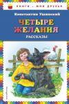 Chetyre zhelanija: rasskazy (il. V. i M. Belousovykh)