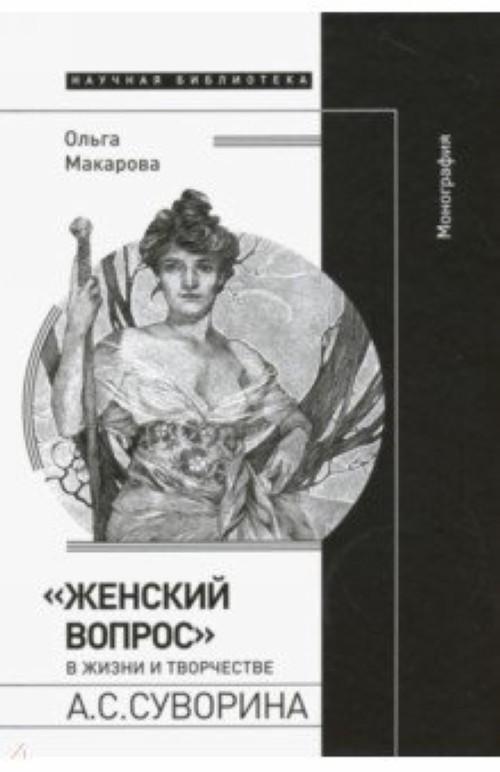 """Женский вопрос"" в жизни и творчестве А. С. Суворина"