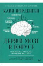 Derzhi mozg v tonuse. Skandinavskaja metodika trenirovki intellekta