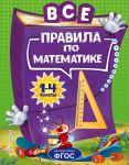 Vse pravila po matematike: dlja nachalnoj shkoly