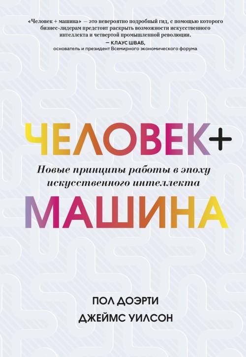 Chelovek + mashina.   Novye printsipy raboty v epokhu iskusstvennogo intellekta