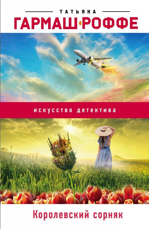 Korolevskij sornjak