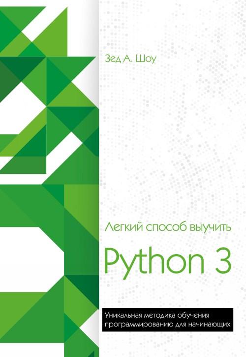 Legkij sposob vyuchit Python 3