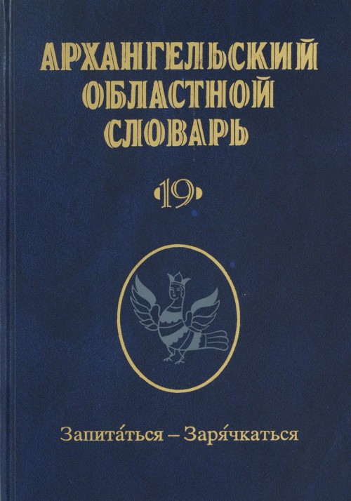 Arkhangelskij oblastnoj slovar. Vypusk 19. Zapitatsja-zarjachkatsja