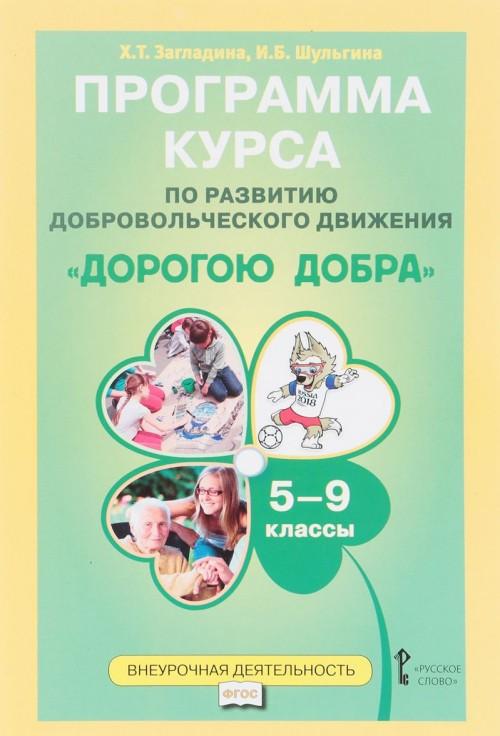 """Programma kursa po razvitiju dobrovolcheskogo dvizhenija """"Dorogoju dobra"""". 5-9 klassy"""