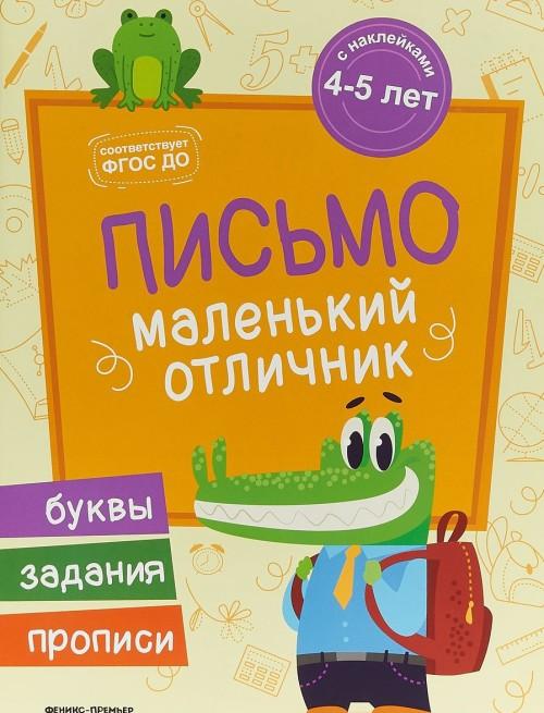 Письмо. Книжка с наклейками