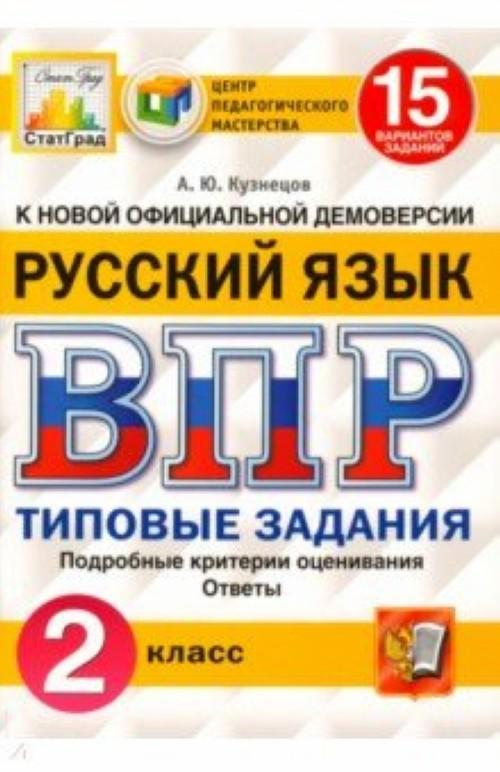 VPR. Russkij jazyk. 2 klass. 15 variantov. Tipovye zadanija. FGOS