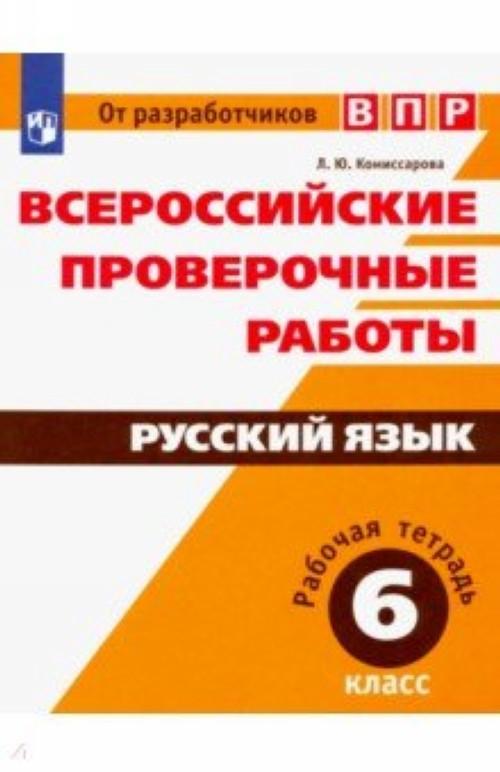 ВПР. Русский язык. 6 класс. Рабочая тетрадь