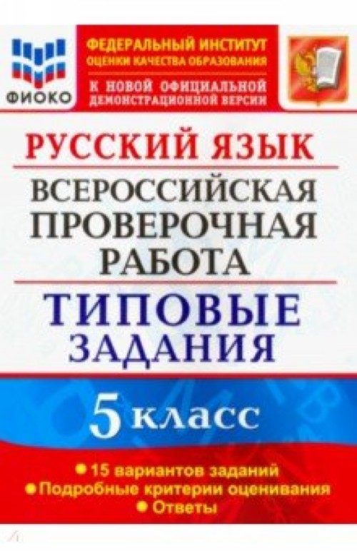 Russkij jazyk. 5 klass. Vserossijskaja proverochnaja rabota. 15 variantov. Tipovye zadanija. FGOS