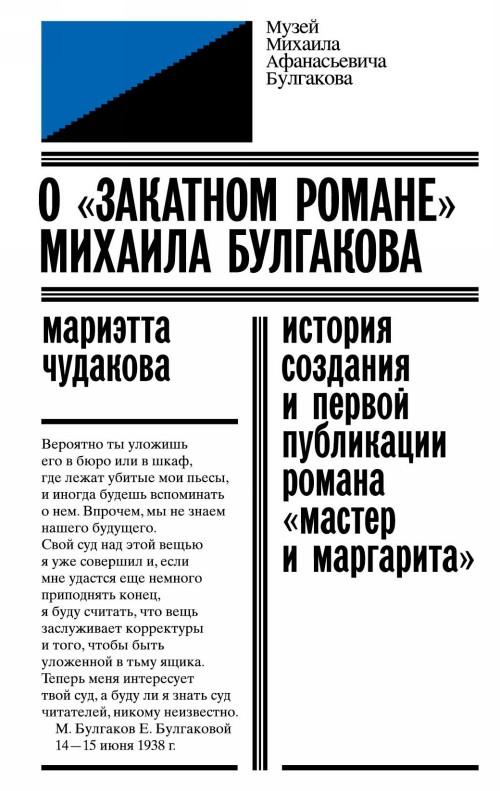 O «zakatnom romane» Mikhaila Bulgakova. Istorija sozdanija i pervoj publikatsii romana «Master i Margarita»