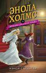 Enola Kholms i zagadka rozovogo veera