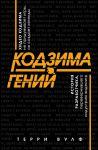 Kodzima - genij. Istorija razrabotchika, perevernuvshego industriju videoigr