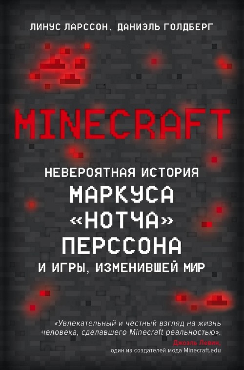 """Minecraft. Невероятная история Маркуса """"Нотча"""" Перссона и игры, изменившей мир"""