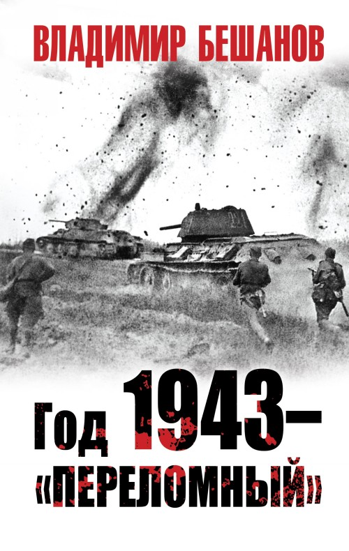 God 1943 – «perelomnyj»