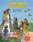 Biblija dlja detej. Zemnaja zhizn Iisusa Khrista (il. O. Ionajtis) (s grifom RPTs)