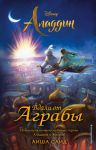 Aladdin. Vdali ot Agraby