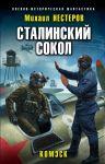 Stalinskij sokol. Komesk