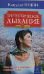 Energeticheskoe dykhanie. Bestseller v novom oformlenii (4-e izd.)