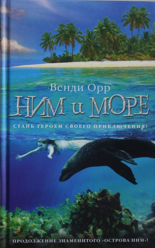 "Nim i more. Prodolzhenie romana ""Ostrov Nim"""