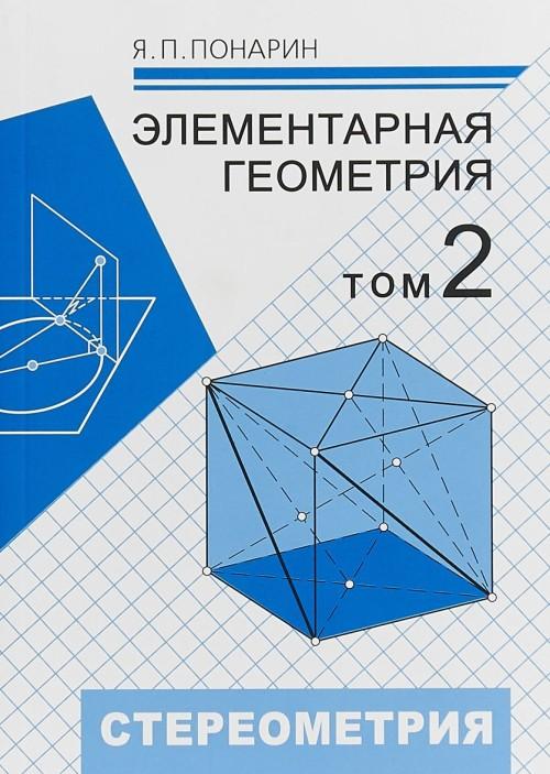 Elementarnaja geometrija. Tom 2. Stereometrija, preobrazovanija prostranstva