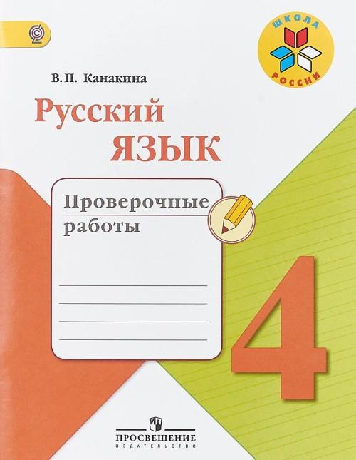 Russkij jazyk. 4 klass. Proverochnye raboty