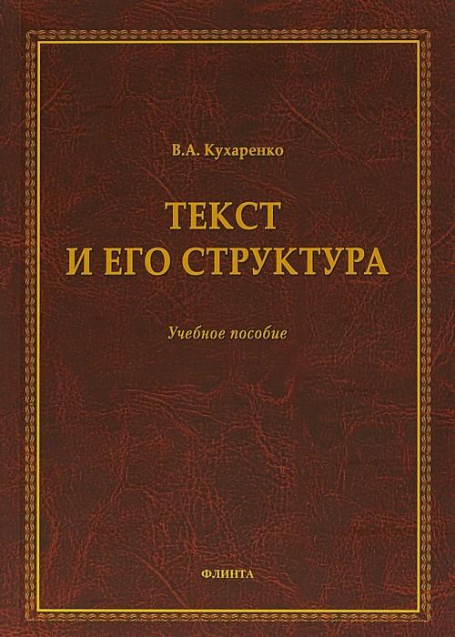 Tekst i ego struktura